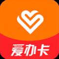 爱办卡app最新版 v0.0.3