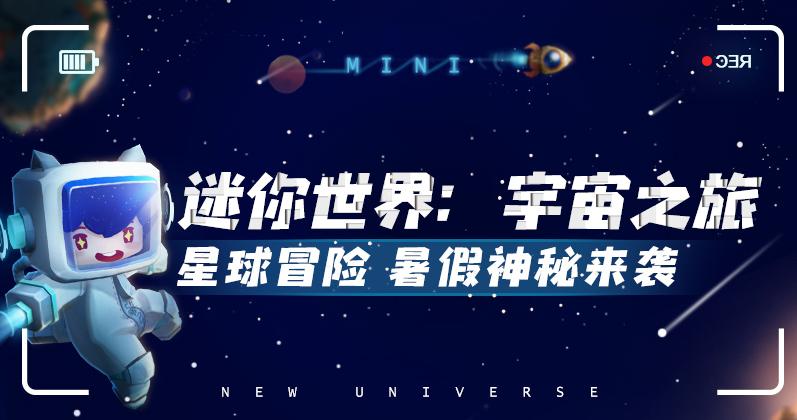 迷你世界星际之旅7月19日开始更新 0.27.4版正式更新[多图]