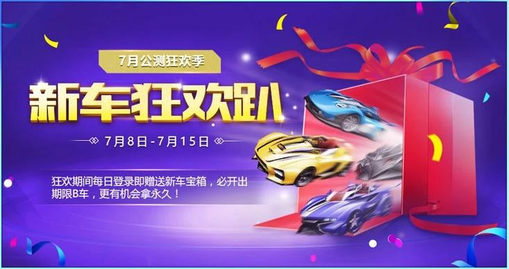 QQ飞车手游超能一夏公测版7月5日正式来袭 海量福利等你领[多图]