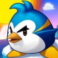 空中企鹅游戏安卓最新版 v1.0.9