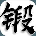 锻造天神游戏安卓版 v1.0