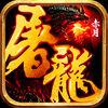 复古龙城手游安卓版 v1.0