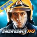 紧急任务HQ无限金币中文破解最新版(数据包) v1.4.0