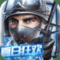 全民枪战内购破解安卓版 v3.14.1