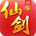 仙剑奇侠传回合手游安卓内测版 v1.0.3