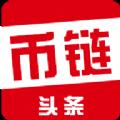 币链头条app最新版 v1.5.1