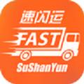 速闪运司机端app手机版 v1.0