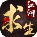 江湖求生手游公测版 v1.0