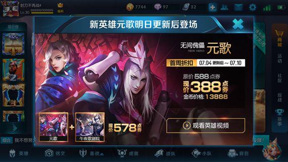 王者荣耀元歌13888金币可得 击败特效可领取[多图]