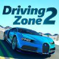 Driving Zone 2游戏安卓版(含数据包) v0.56