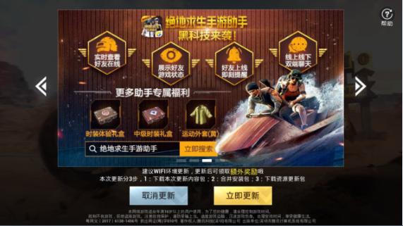 刺激战场激情一夏0.8.6版本更新:雨林地图新增信号枪[图]