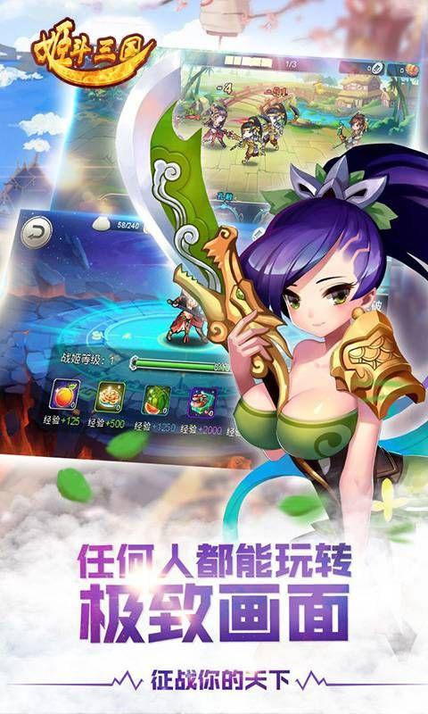 姬斗三国游戏电脑版 v1.3.2