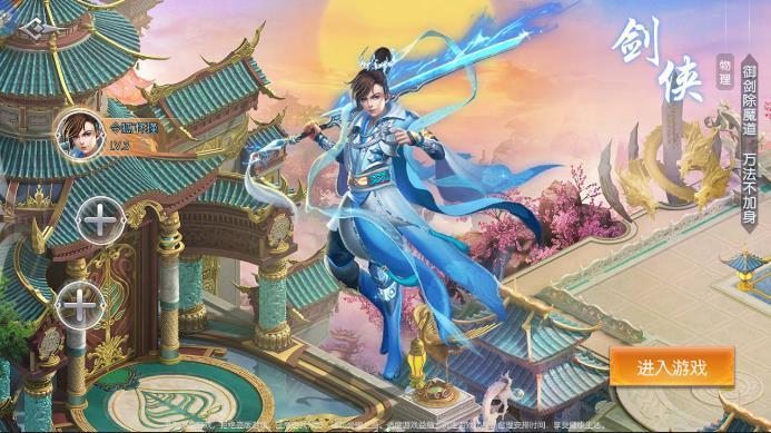 通天诀手游试玩评测 御剑闯荡仙界邂逅完美女神![多图]