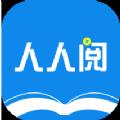 人人阅app安卓版 v1.0.0