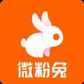 微粉兔app手机版 v1.0.0