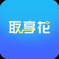 取享花app最新版 v1.0.7