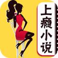上瘾小说app最新版 v4.32