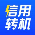 信用转机app安卓版 v1.2.7