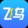 飞鸟商城app安卓版 v1.0.1
