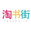淘书街app最新版 v1.0