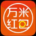 万米红包app最新版 v1.0.3