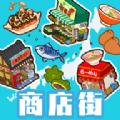 箱庭商店街游戏安卓版 v1.0.0
