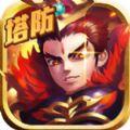 乱世塔防手游官方安卓版 v1.0.2