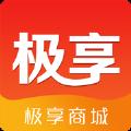 极享商城app最新版 v1.0.0