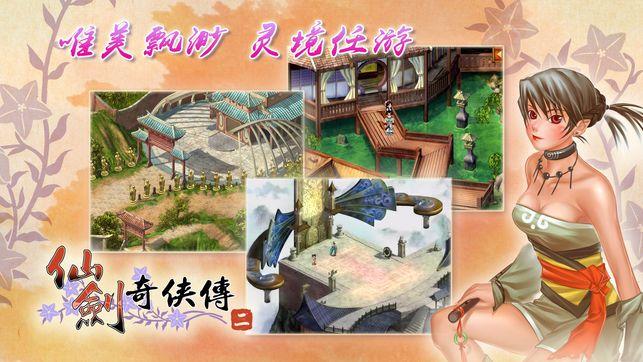 仙剑奇侠传2游戏iOS版 v2.4