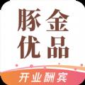 豚金优品app安卓版 v1.0