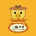 小猪口袋贷款app最新版 v1.0.0