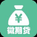 微期贷app最新版 v1.0.0.1