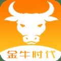 金牛时代app最新版 v1.00.01