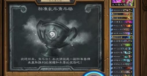 炉石传说乱斗角斗场玩法攻略 这样玩你就赚到了[多图]