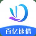 百亿速借app最新版 v1.0.3