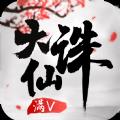 大诛仙手游公益服满V版 V1.1