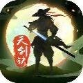天剑诀IOS版