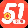 51财来贷款app最新版 v1.0.4