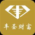 丰圣财富app最新版 v1.1.2