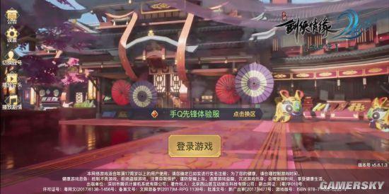 剑侠情缘2剑歌行评测:完美感受武侠端游体验[多图]