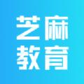 芝麻教育app安卓版 v1.0.2