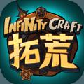 infinity craft拓荒游戏官方安卓版 V1.0