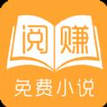阅赚免费小说app手机版 v1.0.0