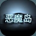 恶魔岛的挣扎游戏官方手机版 v0.0.1