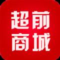 超前尚城app安卓版 v1.0.0