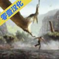 侏罗纪恐龙岛生存无限金币内购破解版 v1.0
