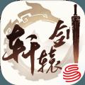 轩辕剑龙舞云山官方iOS版 v1.0.0