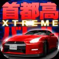 首都高赛车极限游戏安卓版 v1.1.5