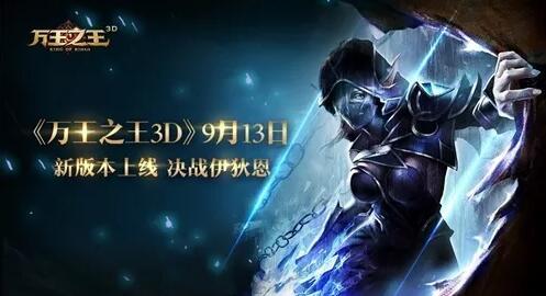 万王之王3D手游9月13日更新:全新副本冰风谷和伊狄恩环廊上线[图]