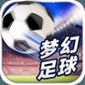 梦幻足球手游安卓公测版 v1.0.0